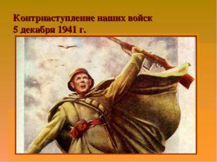 Контрнаступление наших войск 5 декабря 1941 г.