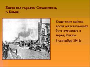Битва под городом Смоленском, г. Ельня. Советские войска после ожесточенных б