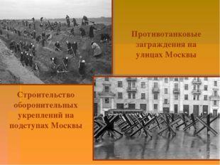 Строительство оборонительных укреплений на подступах Москвы Противотанковые з