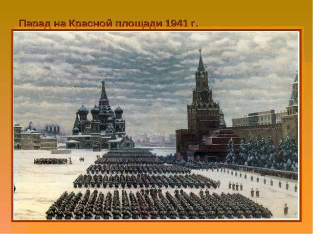 Парад на Красной площади 1941 г.