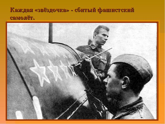 Каждая «звёздочка» - сбитый фашистский самолёт.