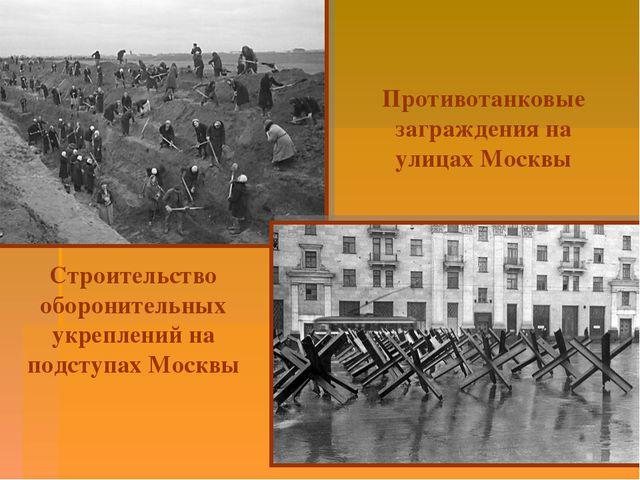 Строительство оборонительных укреплений на подступах Москвы Противотанковые з...
