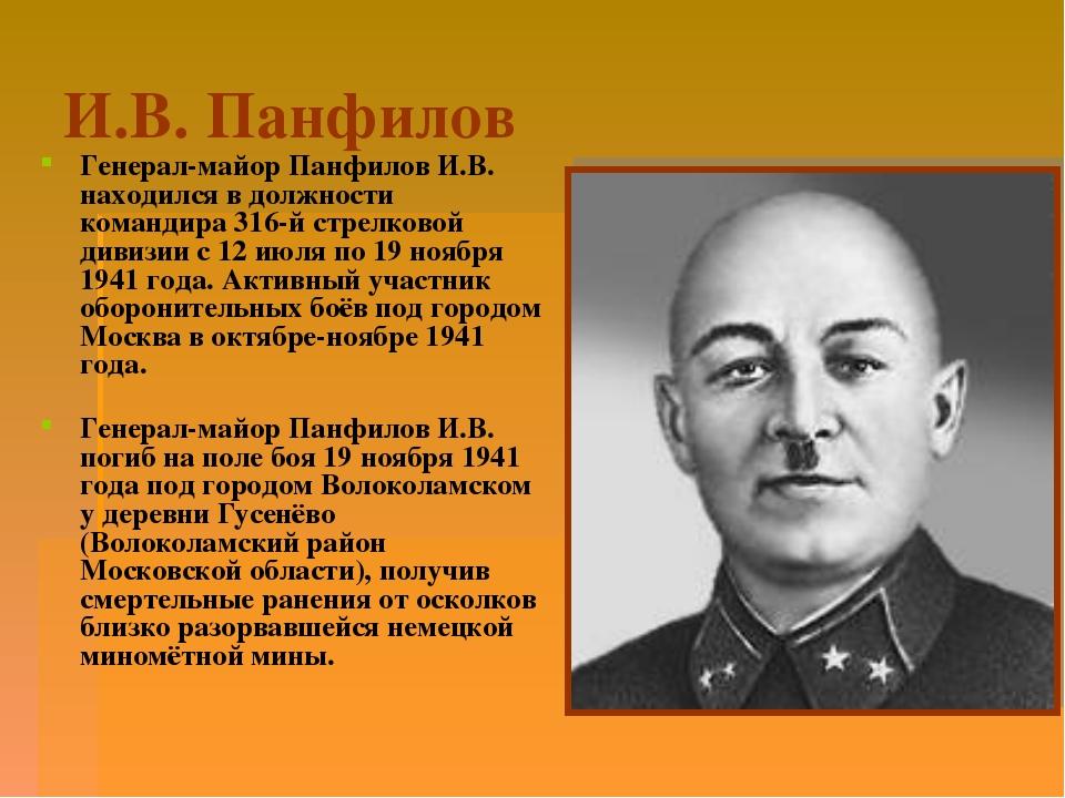 И.В. Панфилов Генерал-майор Панфилов И.В. находился в должности командира 316...