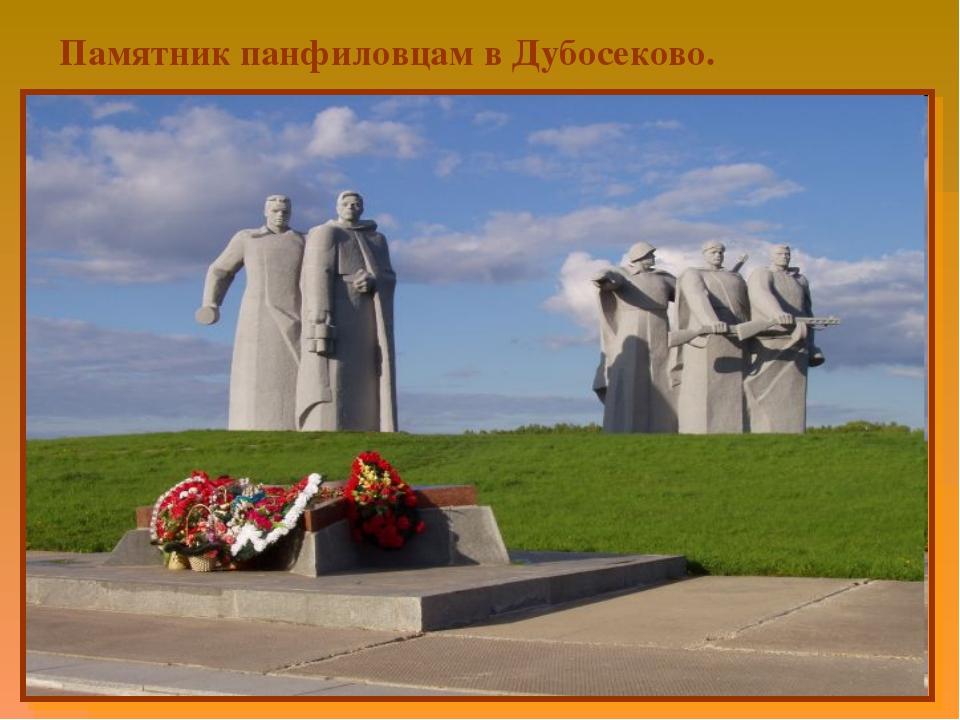 Памятник панфиловцам в Дубосеково.
