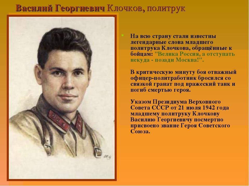 Василий Георгиевич Клочков, политрук На всю страну стали известны легендарные...