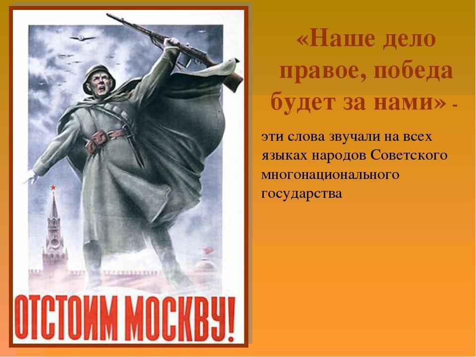 «Наше дело правое, победа будет за нами» - эти слова звучали на всех языках н...