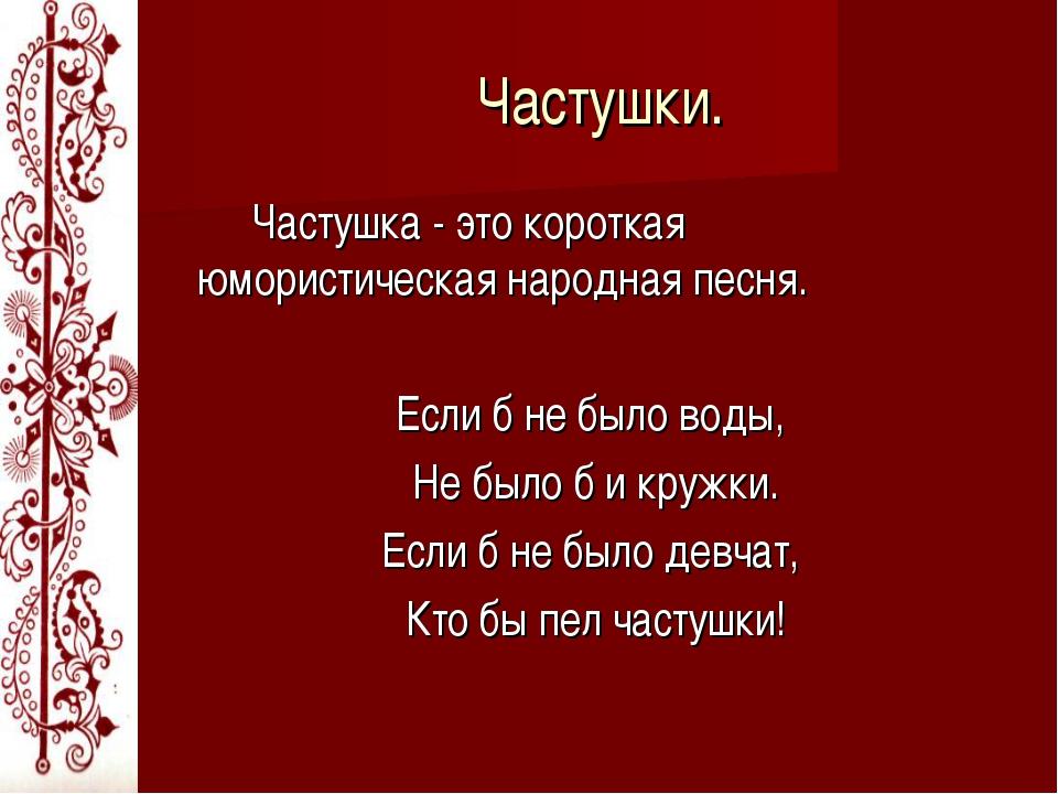 Русские частушки для детей