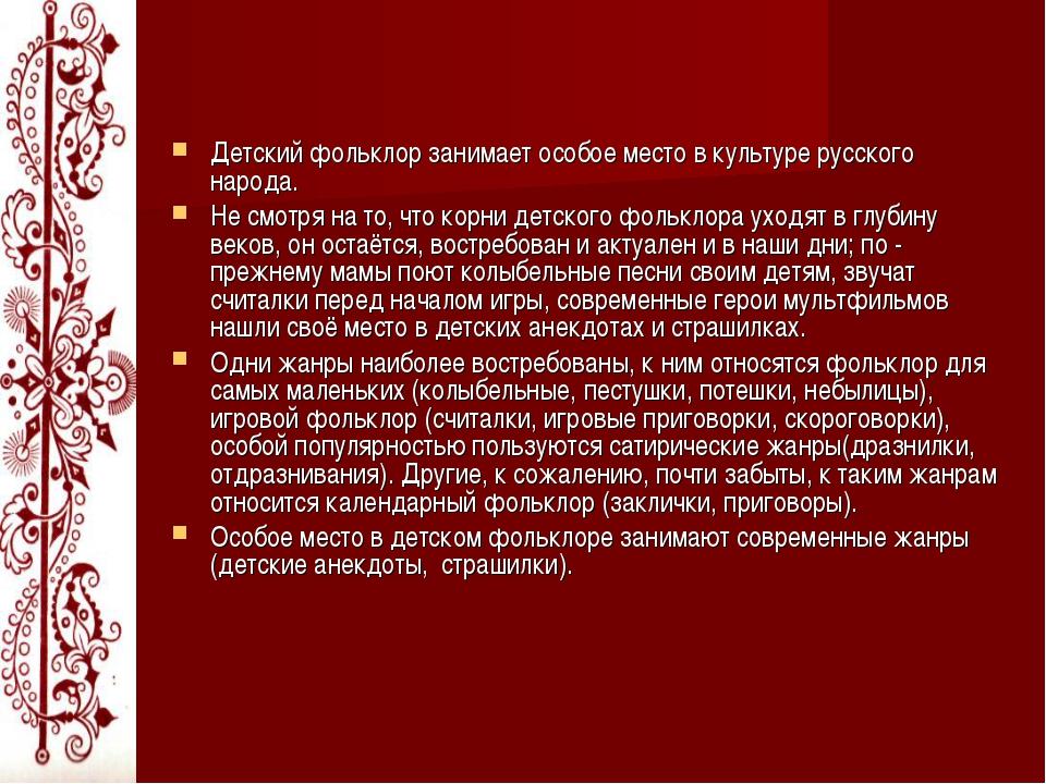 Детский фольклор занимает особое место в культуре русского народа. Не смотря...