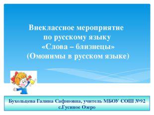 Внеклассное мероприятие по русскому языку «Слова – близнецы» (Омонимы в русск