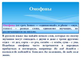 Омофоны Омофоны (от греч. homos — «одинаковый», и phone – «звук, голос») – ра