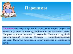 Паронимы Паронимы (от пара - «равный, пара, двое» и греч. onyma — «имя») - ра
