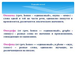 Подведём итоги! Омонимы (греч. homus - «одинаковый», onyma - «имя») - слова о
