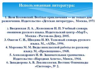 Использованная литература: 1. Яков Козловский. Весёлые приключения — не тольк