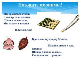 Мы сражаться стали, В ход пустили шашки, Шашки не из стали, Мы играем в шашки