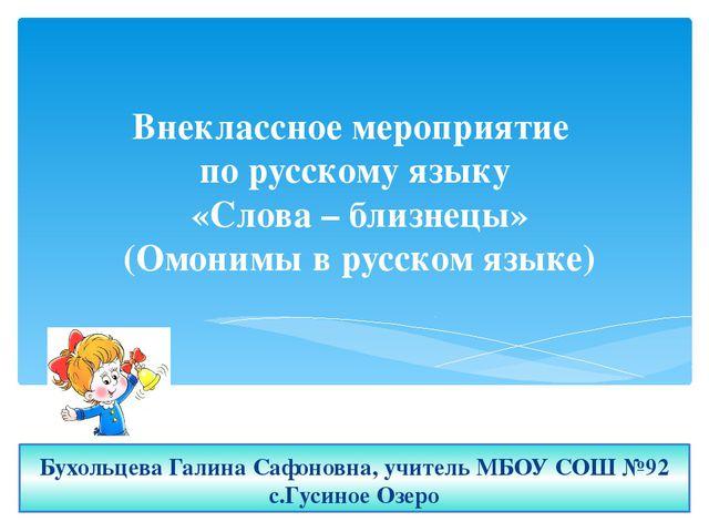 Внеклассное мероприятие по русскому языку «Слова – близнецы» (Омонимы в русск...
