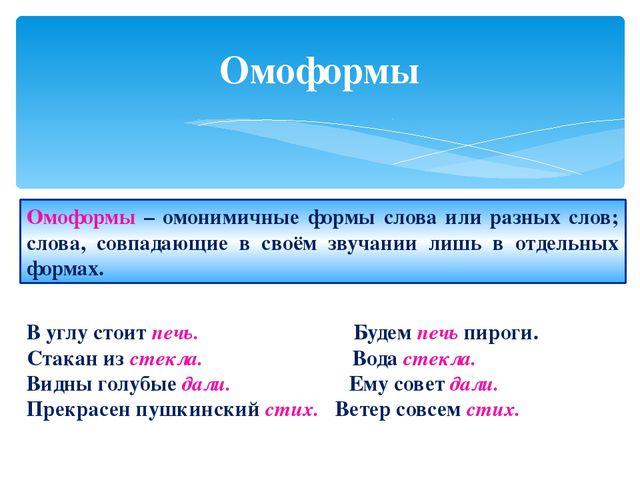 Омоформы Омоформы – омонимичные формы слова или разных слов; слова, совпадающ...