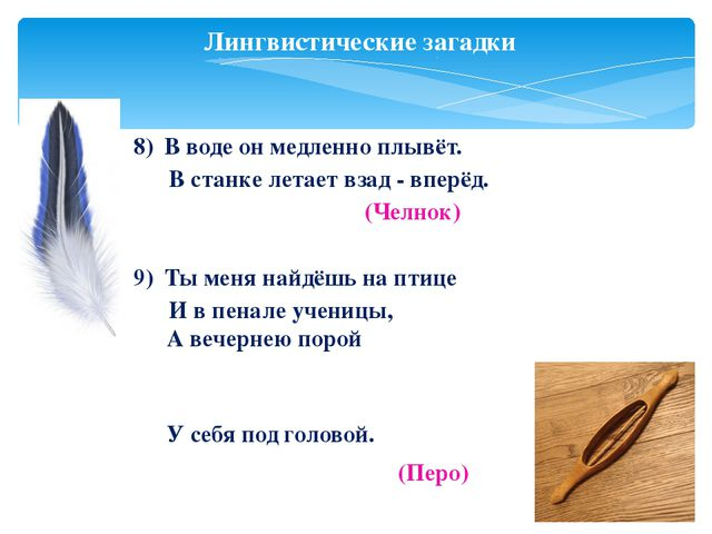 Лингвистические загадки 8) В воде он медленно плывёт. В станке летает взад -...