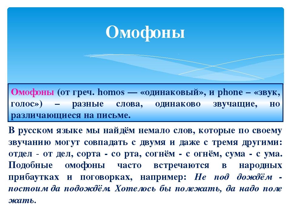 Омофоны Омофоны (от греч. homos — «одинаковый», и phone – «звук, голос») – ра...