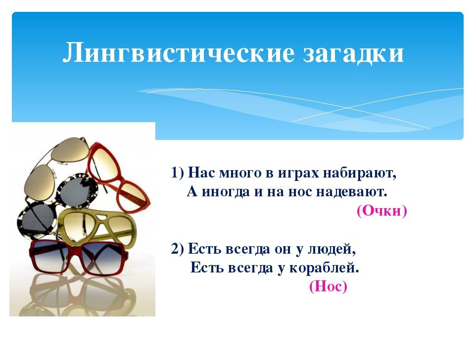 Лингвистические загадки 1) Нас много в играх набирают, А иногда и на нос наде...
