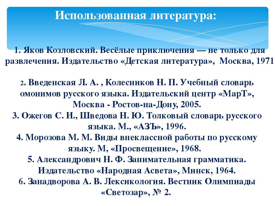 Использованная литература: 1. Яков Козловский. Весёлые приключения — не тольк...