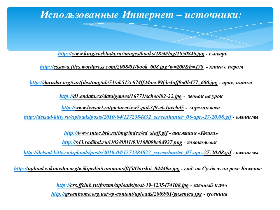 http://www.intec.brk.ru/img/index/ed_staff.gif - анимация «Книги» http://d1.e...
