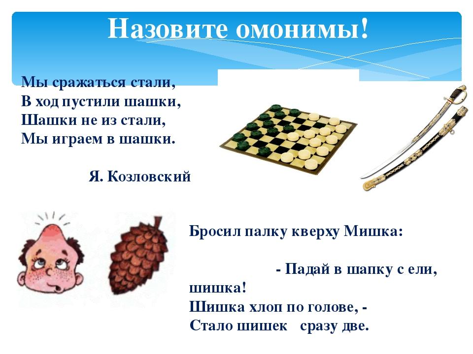 Мы сражаться стали, В ход пустили шашки, Шашки не из стали, Мы играем в шашки...