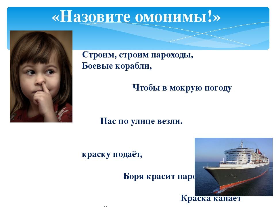 Строим, строим пароходы, Боевые корабли, Чтобы в мокрую погоду Нас по улице в...