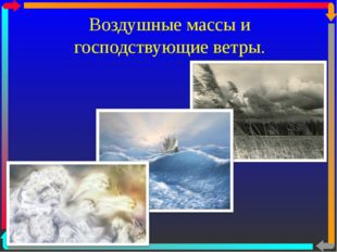 Воздушные массы и господствующие ветры.