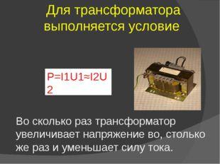 Для трансформатора выполняется условие Р=I1U1≈I2U2 Во сколько раз трансформат