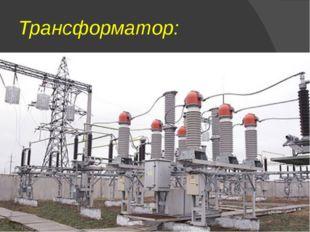 Трансформатор: Поэтому на крупных электростанциях устанавливают повышающие т