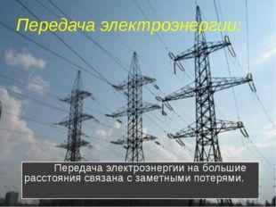 Передача электроэнергии: Передача электроэнергии на большие расстояния связа
