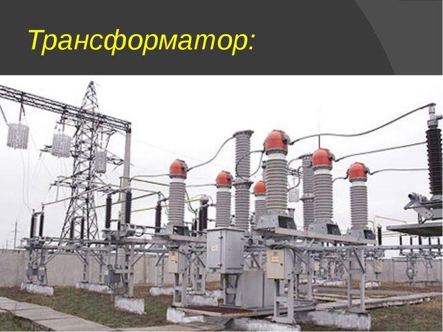 Трансформатор: Поэтому на крупных электростанциях устанавливают повышающие т...