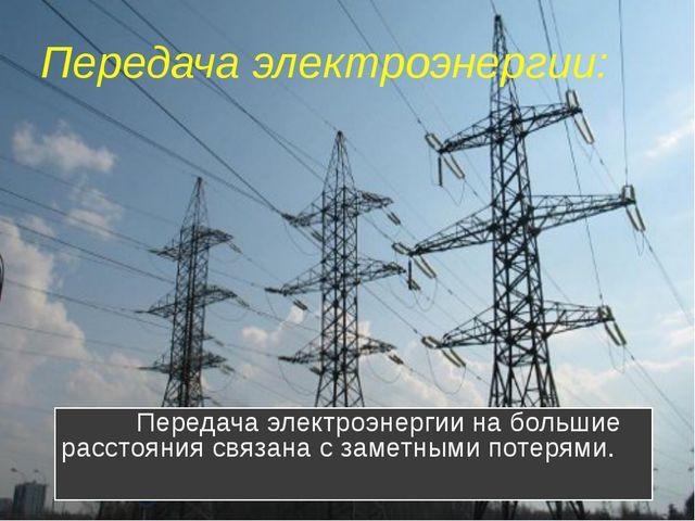 Передача электроэнергии: Передача электроэнергии на большие расстояния связа...