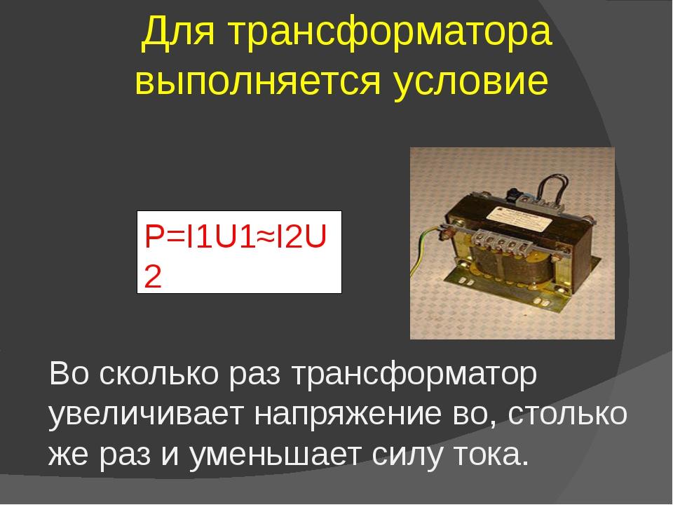 Для трансформатора выполняется условие Р=I1U1≈I2U2 Во сколько раз трансформат...