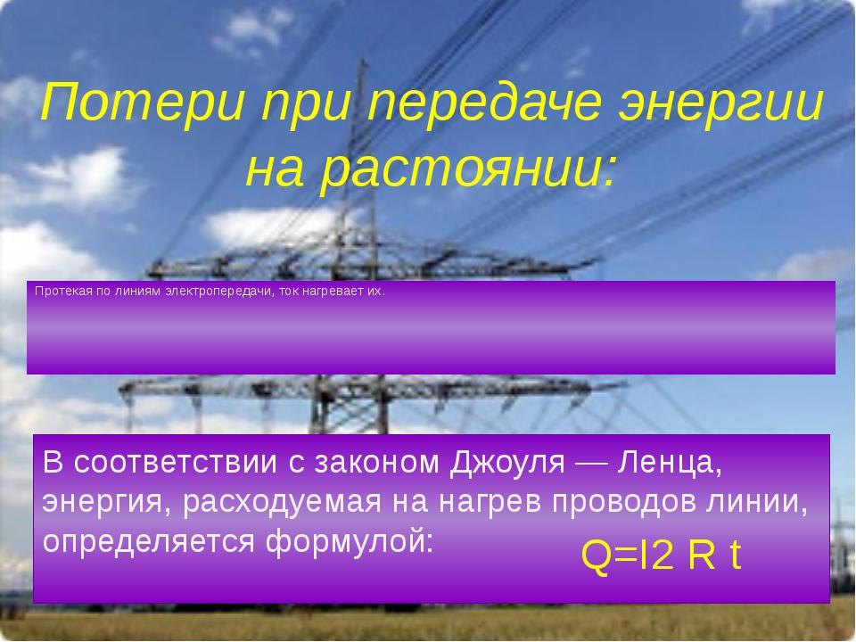 Потери при передаче энергии на растоянии: Протекая по линиям электропередачи...