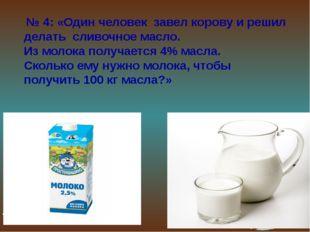 4% ? масла 100кг масла № 4: «Один человек завел корову и решил делать сливоч
