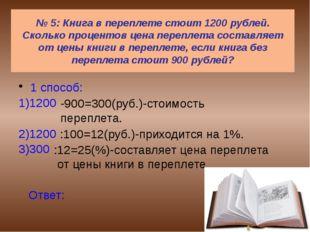 № 5: Книга в переплете стоит 1200 рублей. Сколько процентов цена переплета с