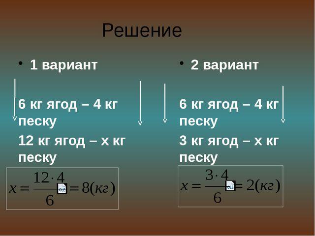 Решение 1 вариант 6 кг ягод – 4 кг песку 12 кг ягод – х кг песку . 2 вариант...