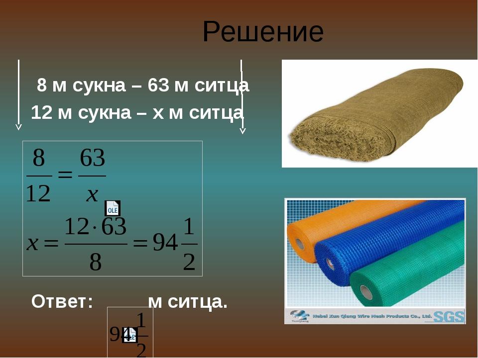 Решение 8 м сукна – 63 м ситца 12 м сукна – х м ситца Ответ: м ситца.