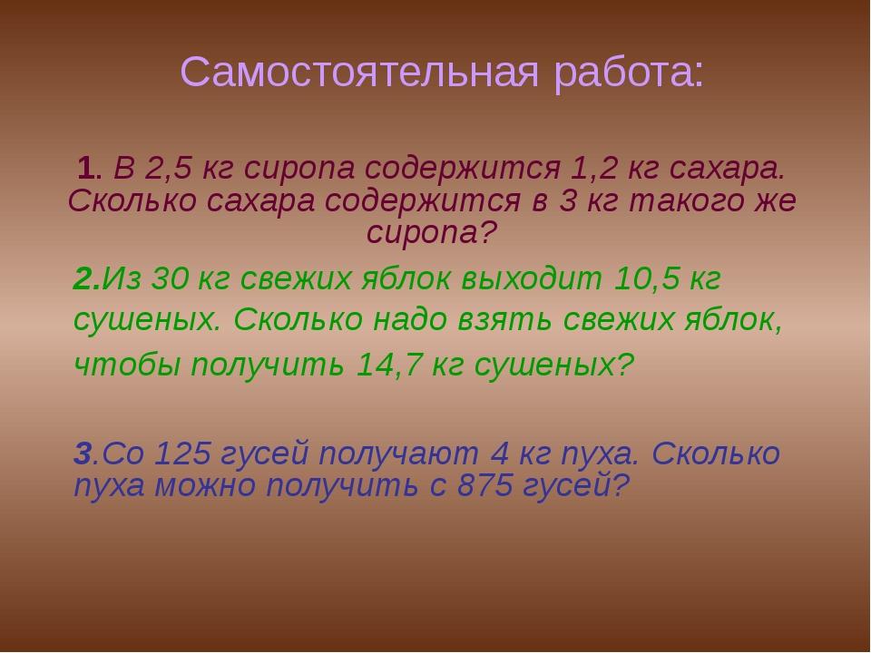 Сироп Сахар 2,5 кг - 1,2 кг 3 кг - х кг 1. В 2,5 кг сиропа содержится 1,2 кг...