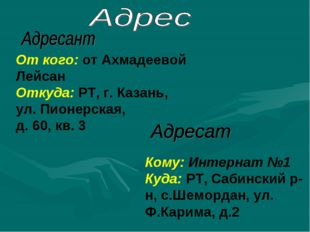 От кого: от Ахмадеевой Лейсан Откуда: РТ, г. Казань, ул. Пионерская, д. 60, к