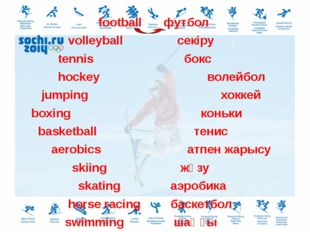 Match the words in English and in Russian. football футбол volleyball секіру