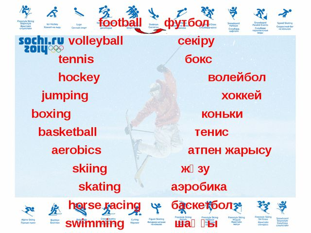 Match the words in English and in Russian. football футбол volleyball секіру...