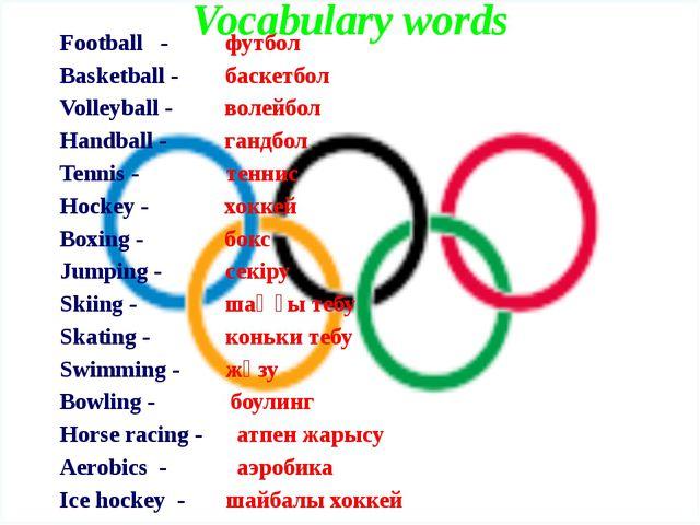 Vocabulary words Football - футбол Basketball - баскетбол Volleyball - волей...