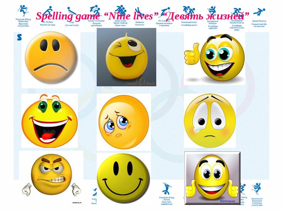 "Spelling game ""Nine lives"" ""Девять жизней"""