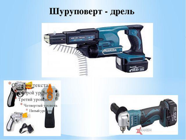 Шуруповерт - дрель