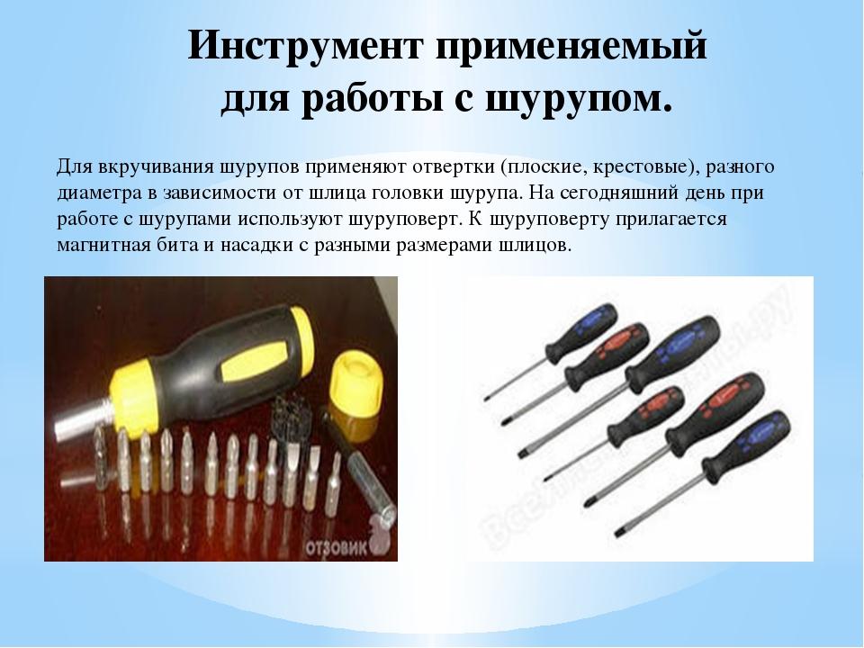 Инструмент применяемый для работы с шурупом. Для вкручивания шурупов применяю...