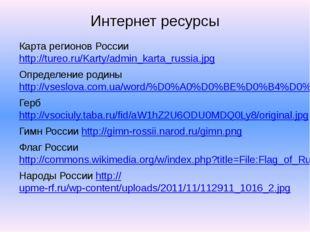 Интернет ресурсы Карта регионов России http://tureo.ru/Karty/admin_karta_russ