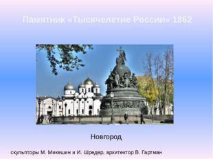 Памятник «Тысячелетие России» 1862 Новгород скульпторы М. Микешин и И. Шредер