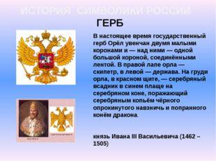 ИСТОРИЯ СИМВОЛИКИ РОССИИ ГЕРБ В настоящее время государственный герб Орёл уве